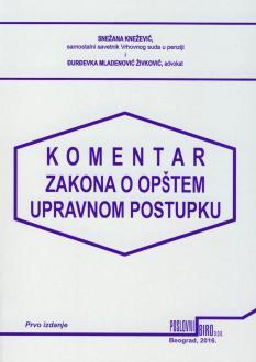 KOMENTAR ZAKONA O OPŠTEM UPRAVNOM POSTUPKU - prvo izdanje