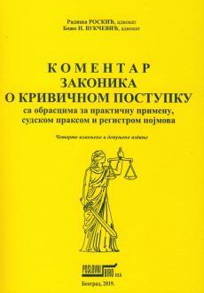 KOMENTAR ZAKONIKA o krivičnom postupku sa obrascima za praktičnu primenu - četvrto izmenjeno i dopunjeno izdanje