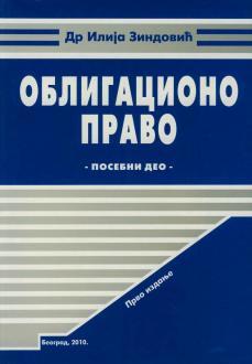 OBLIGACIONO PRAVO - POSEBNI DEO - prvo izdanje