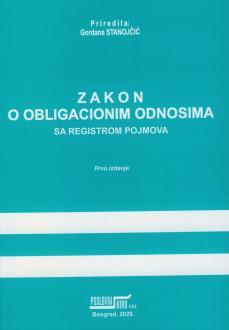 ZAKON O OBLIGACIONIM ODNOSIMA - prvo izdanje