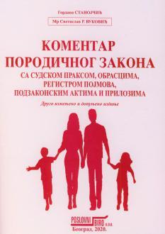 KOMENTAR  PORODIČNOG  ZAKONA sa sudskom praksom, registrom pojmova, obrascima, podzakonskim aktima i prilozima - drugo izmenjeno i dopunjeno izdanje