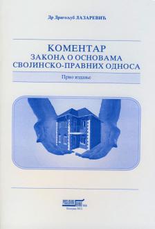 KOMENTAR ZAKONA O OSNOVAMA SVOJINSKO PRAVNIH ODNOSA - prvo izdanje